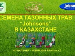 Газонная трава в Казахстане