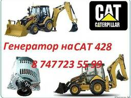 Генератор на Cat 428