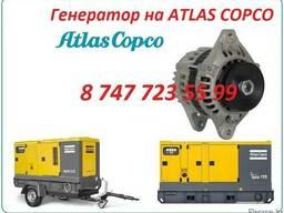 Генератор на компрессор ATLAS COPCO