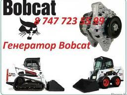 Генератор на спецтехнику Bobcat
