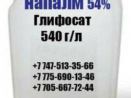 Гербицид сплошного действия Напалм (540 г/л глифасат)