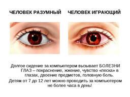 Глазные боли от планшета