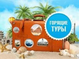 Горящие Туры и путевки