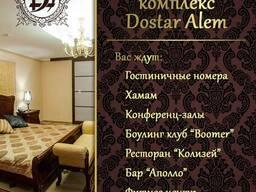 """Гостиничный комплекс """"Достар Алем"""" ждет Вас"""