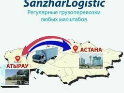 Грузоперевозки Астана - Атырау - Астана
