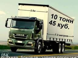 Грузоперевозки по Астане, Россия, Казахстан.
