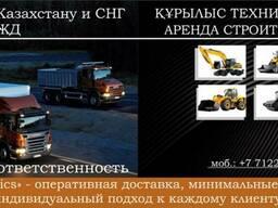Грузоперевозки Казахстан-Россия
