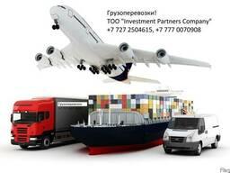 Грузоперевозки Международные, по Казахстану, по городу