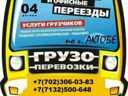 Грузоперевозки по г.Актобе Казахстану и СНГ(приемлемые цены)