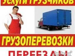 Грузоперевозки,УКа,РК,РФ,Грузчики,Вывоз мусора