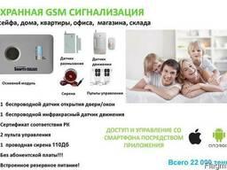 GSM Сигнализация для оружейного сейфа