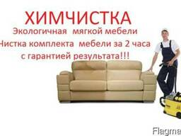 Химчистка мягкой мебели (дивана), стульев,матраца и т.п