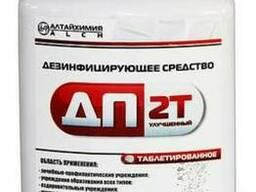 Хлорные таблетки ДП 2 Т (200 таблетки в банке)