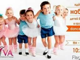 Идёт набор детей 5-8 летв группу современного танца
