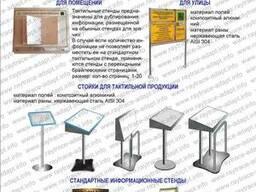 Информационные стенды (Купить в Астане)