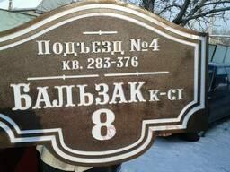 Изготовление домовых знаков, уличных табличек (номера домов, - фото 3