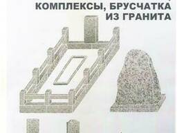 Изготовление и продажа мемориальных комплексов из Гранита РК