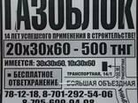 Качественный газоблок от производителя, Казахстан. - фото 2