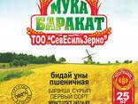 """Казахстанская мука """"Баракат"""" от производителя! на экспорт! - фото 2"""