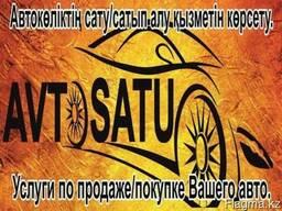 """Комиссионная продажа автомобилей от Компании """"Avtosatu"""" - фото 2"""