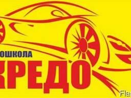 """Коммерческое вождение, автошкола """"Кредо"""""""