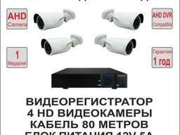 Комплект HD видеонаблюдения на 4 видеокамеры