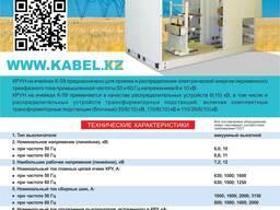 Комплектное распред. устройство наружной установки КРУН К-59