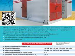 Комплектные трансформаторные подстанции наружной установки