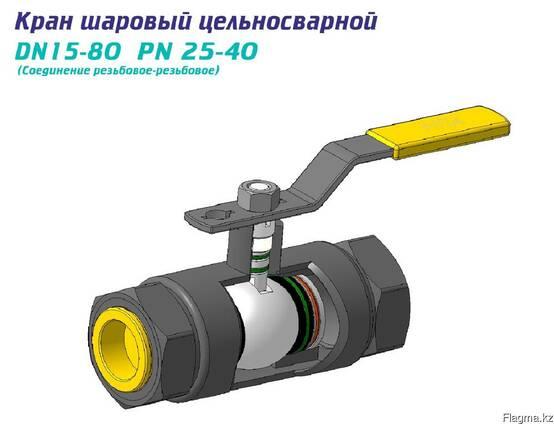 Кран шаровый DN15-80 PN25-40 МПА резьбовой стальной