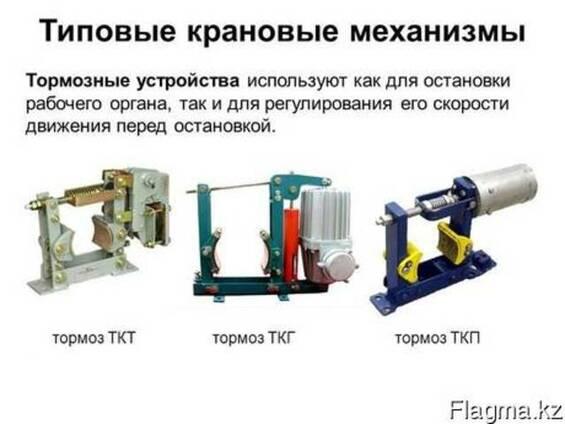 Крановое электрооборудование в Алматы Казахстан 87072105352