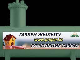 Купить газгольдер в Алматы