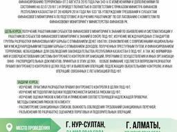 Курс по ПОД/ФТ в Казахстане