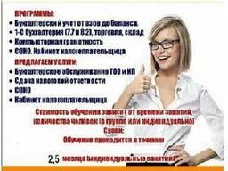 Курсы 1С-8.2 в Алматы