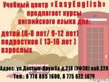 Курсы английского языка в Уральске - фото 1