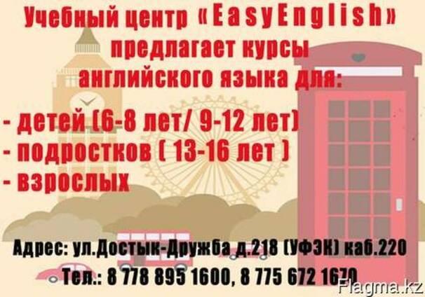 Курсы английского языка в Уральске
