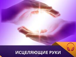 Курсы исцеления руками
