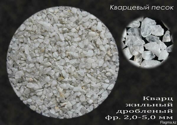 Кварцевый песок 4-6 мм