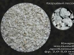 Кварцевый песок 4-6 мм - фото 1