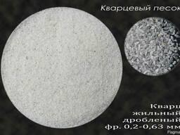 Кварцевый песок 0,2-0,8 мм