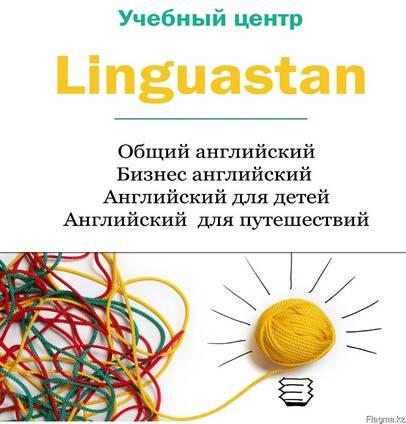 Лингвистический центр Linguastan в Павлодаре
