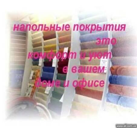 Линолеум ковролан и другие напольные покрытия