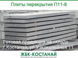 Лотки теплотрасс и плиты перекрытия