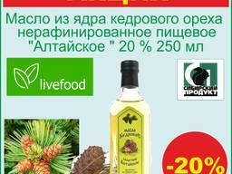 Масло растительное из ядра кедрового ореха 20% 250 мл