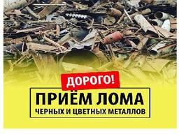 Металлолом, Самовывоз и Демонтаж в г. Алматы