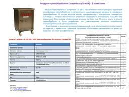 Модули термообработки Cooperheat (70 кВА) -3 комплекта