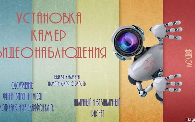 Монтаж и обслуживание камер Видеонаблюдения