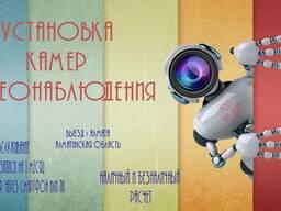Монтаж и обслуживание камер Видеонаблюдения - фото 1