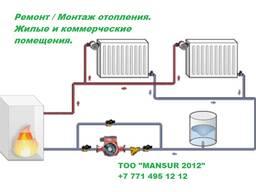 Монтаж систем отопления. Ремонт