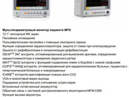 Мультипараметровый монитор пациента IM70/12. 1 сенсорный ЖК экран