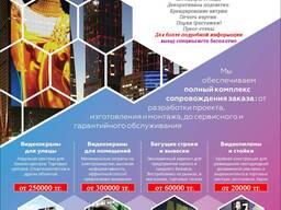 Наружная и интерьерная реклама Костанай